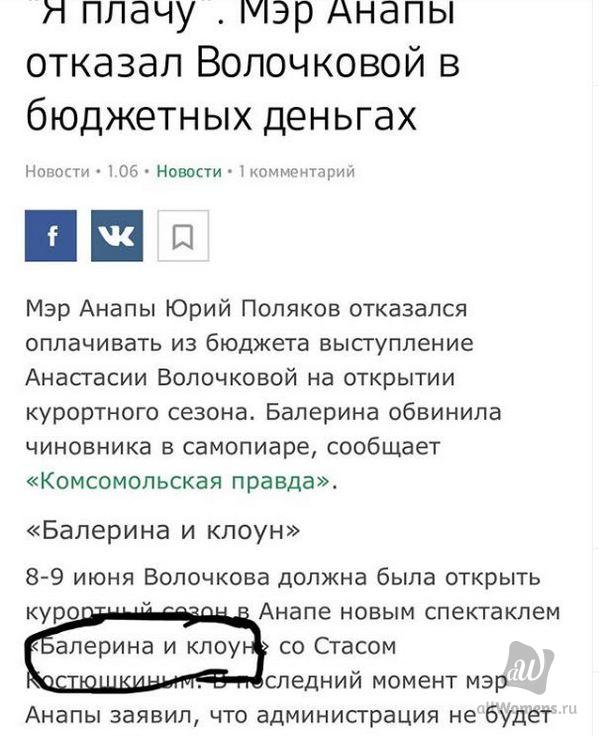 Стас Костюшкин открестился от Анастасии Волочковой: певец случайно узнал о совместных гастролях