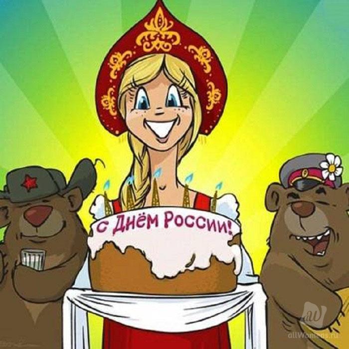 Прикольная открытка на день россии