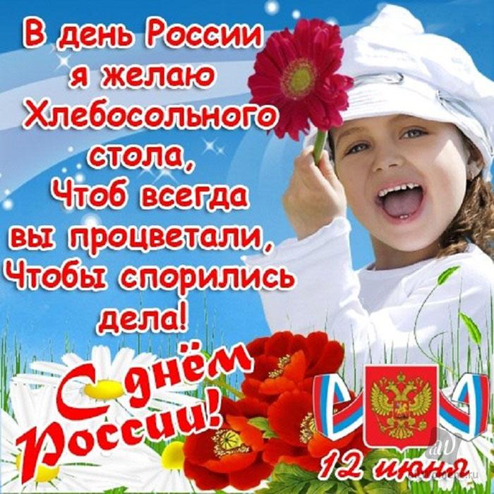 Смс открытка с днем россии, поздравления
