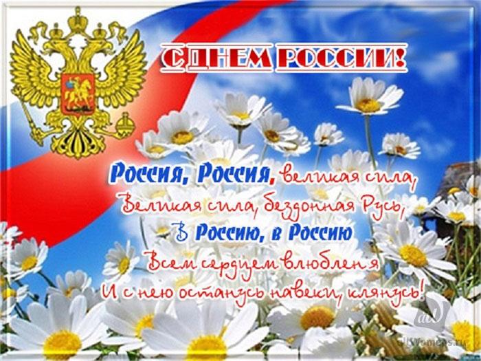 Поздравления с днем россии короткие в картинках