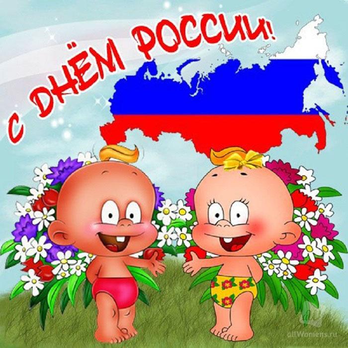 Днем рождения, открытка ко дню россии с детьми