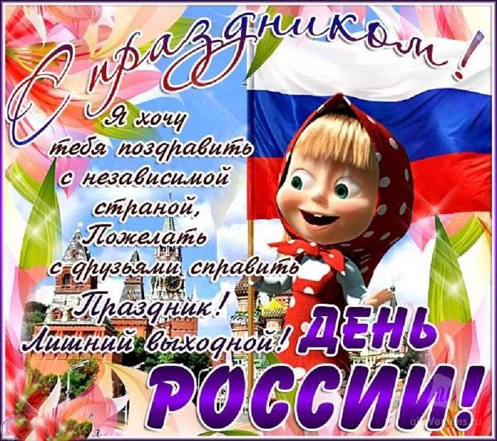 Прикольные поздравления с днем россии открытки