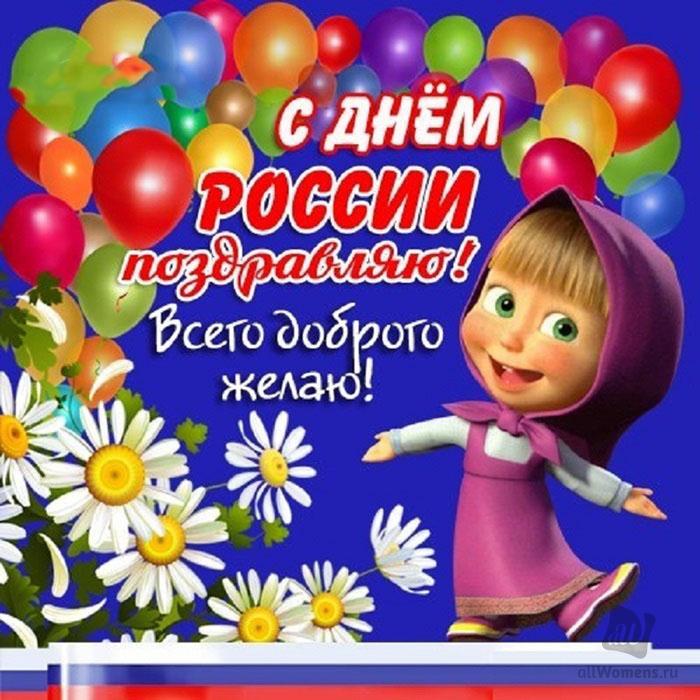Поздравления с днем россии смешные картинки, внучке год
