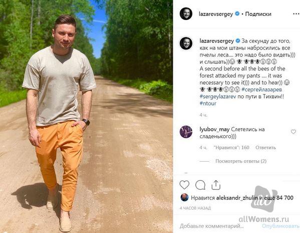 Сергей Лазарев подвергся нападению… пчёл: жёлтые штаны певца создали ему проблемы
