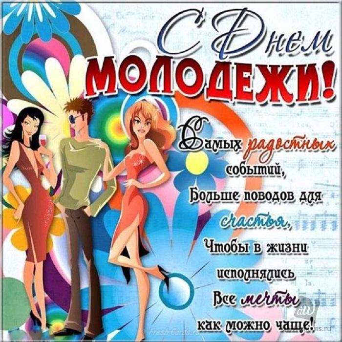День молодежи открытка прикольная, днем ангела екатерины