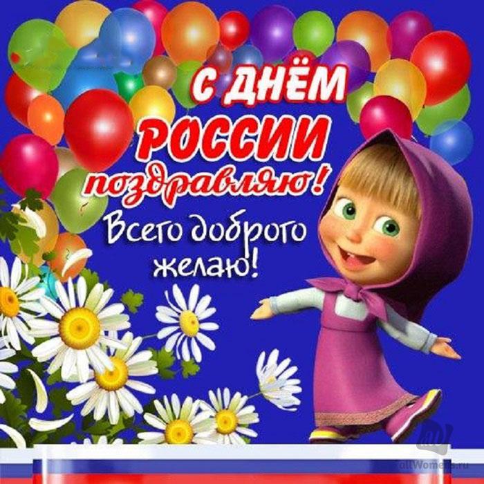 Открытка с днем россии с пожеланиями, своими руками новый