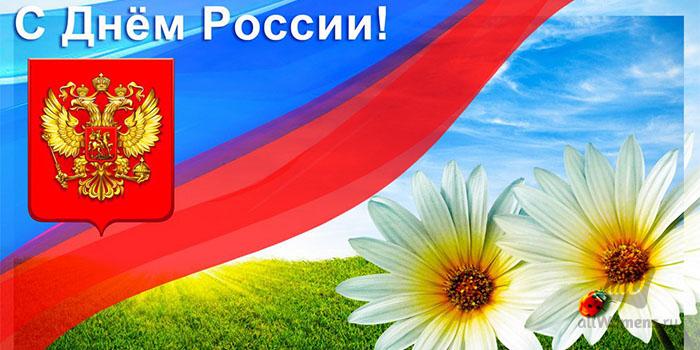 Открытки с Днем России 12 июня 2019 с официальными поздравлениями, бле