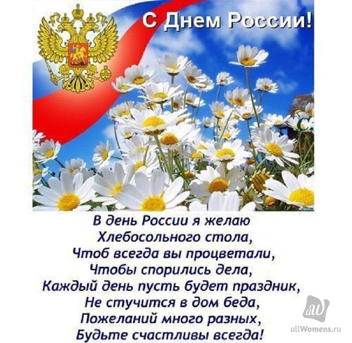 Для, красивые поздравительные открытки с днем россии
