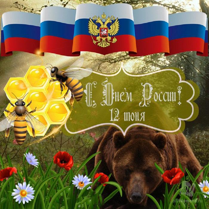Открытки с днем независимости россии 12-го июня