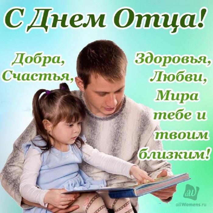 прикольные поздравления отца с днем отца что когда-то, времена