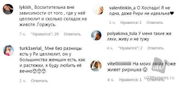 Целлюлит 31-летней Рианны порадовал сеть: интернет-пользователи поддержали фигуристую звезду
