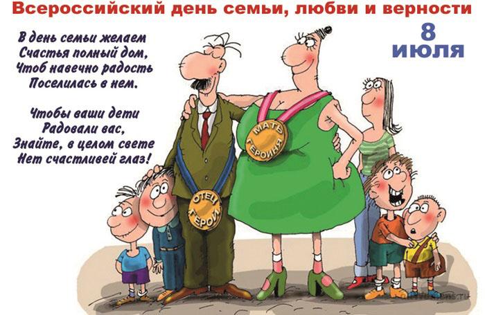 Поздравления юмор семья