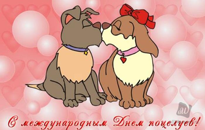 Картинки поздравления с днем поцелуя
