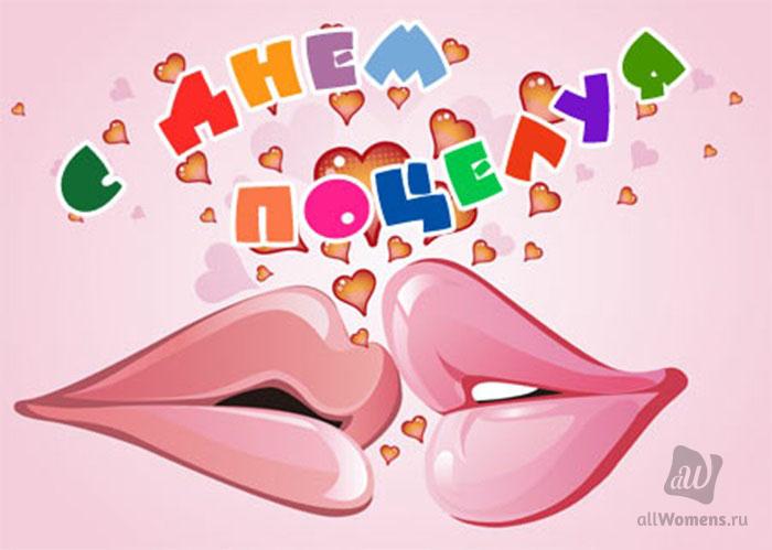 Ические открытки поцелуй