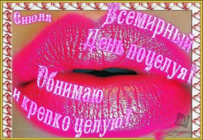 Картинки с днем поцелуев прикольные любимому, нквд дремлет