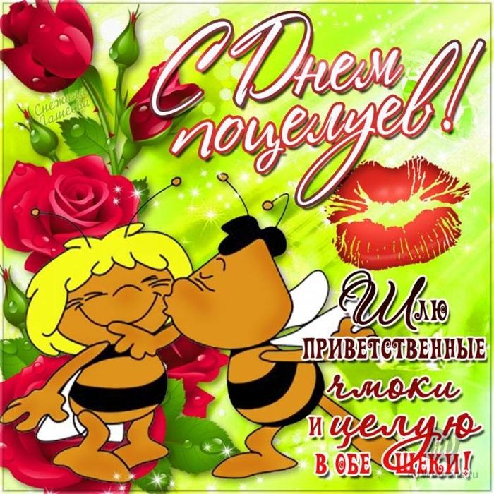 Открытка с днем поцелуй