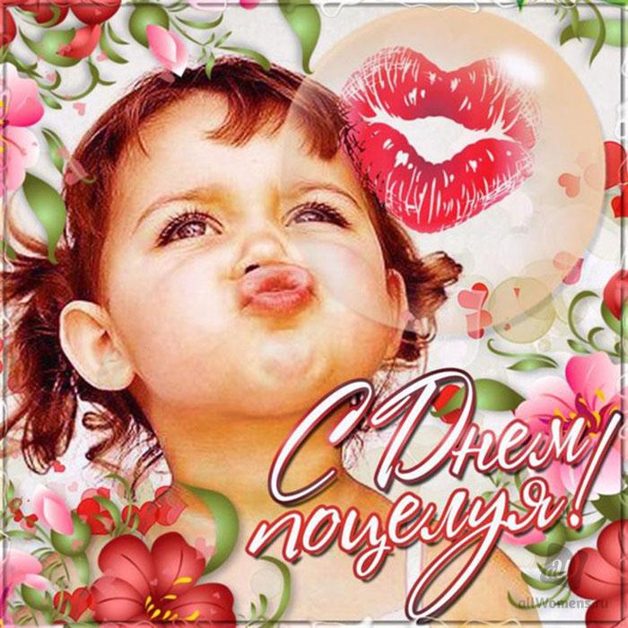 Картинки хорошего дня любимая с поцелуем, картинках