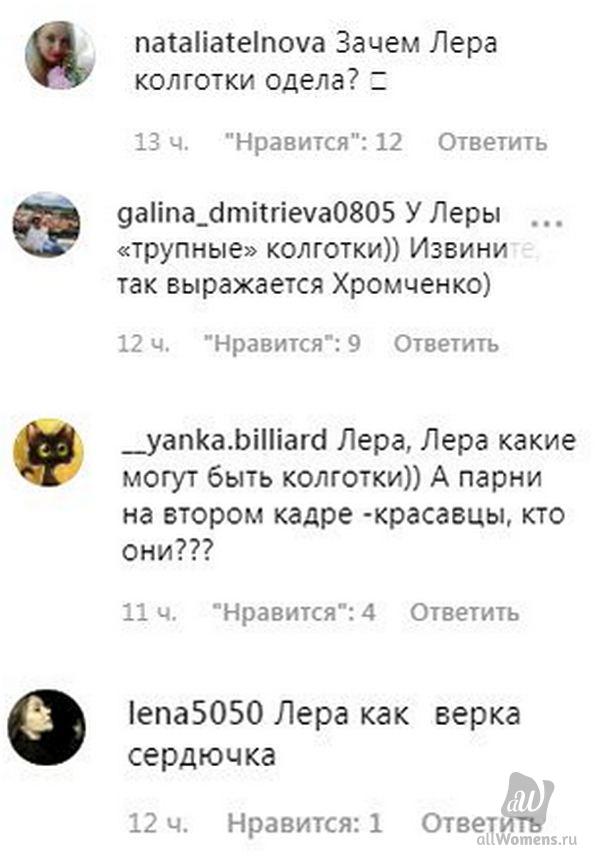 Леру Кудрявцеву высмеяли за «трупные» колготы: неудачные фото телеведущей опубликовал Прохор Шаляпин