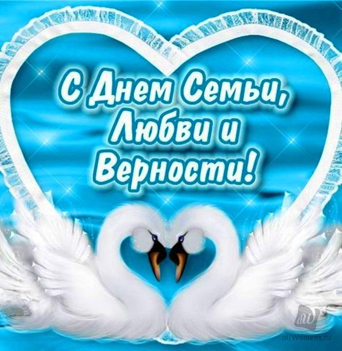 Советские, поздравление с днем семьи любви и верности мужу в картинках