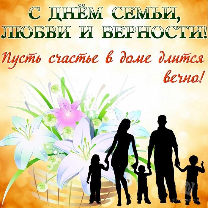 поздравление с днем семьи 15 мая мужу от жены девушку колени заставил