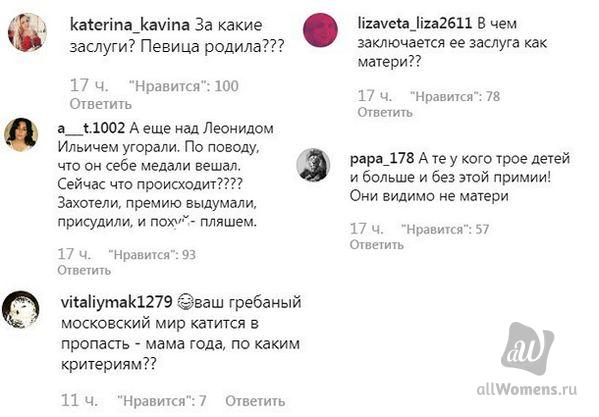 Саша Савельева стала «Мамой года», но интернет-пользователи возмутились званием певицы