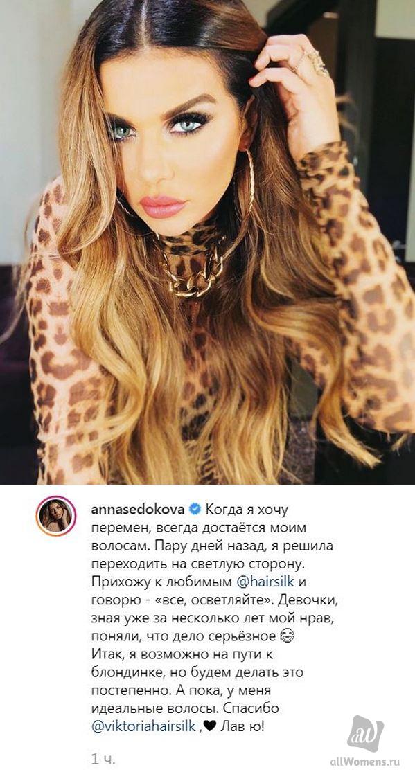 Анна Седокова решила изменить имидж: певица собирается стать блондинкой, но фанаты не согласны