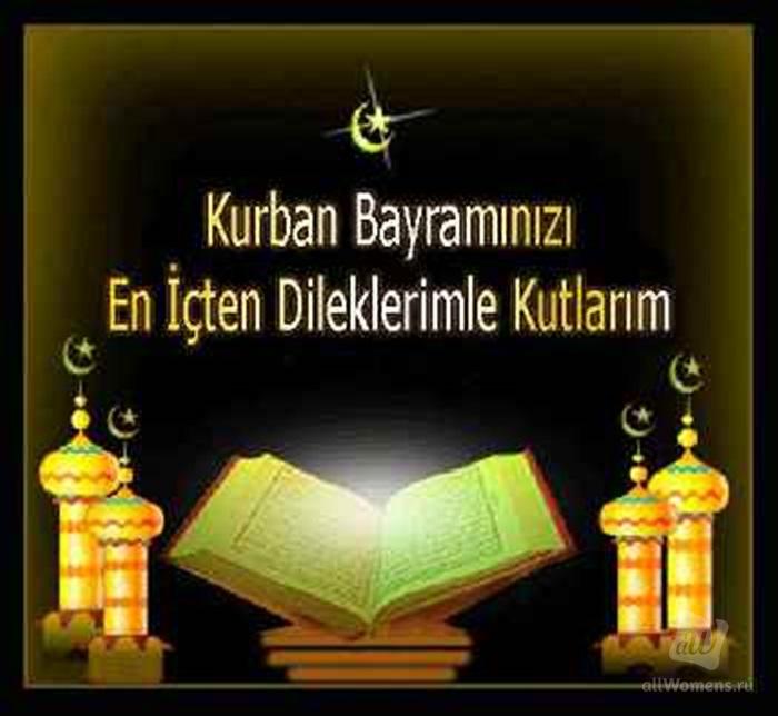 Поздравления курбан байрам в картинках на турецком языке