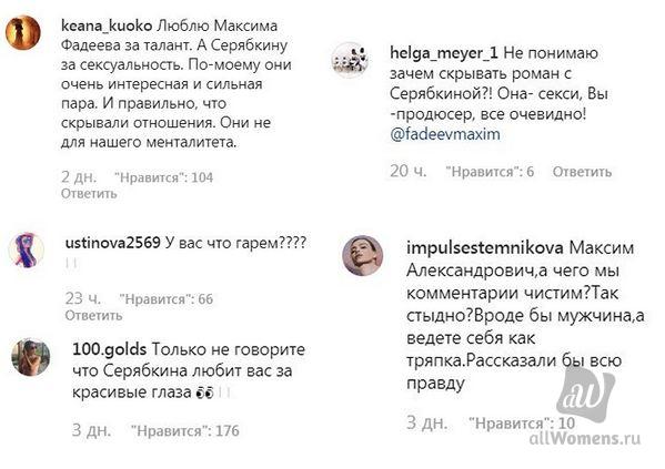 Конфликт Темниковой и Фадеева: последние новости. Полиграф покажет, что долгие годы скрывал известный продюсер
