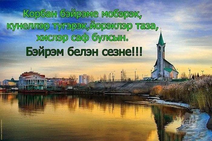 Картинки поздравления курбан байрам на татарском языке, открытки