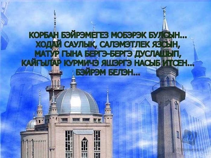Открытки поздравления с курбан байрам на татарском языке, днем