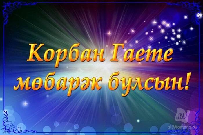 Открытка, открытки поздравления с курбан байрам на татарском языке