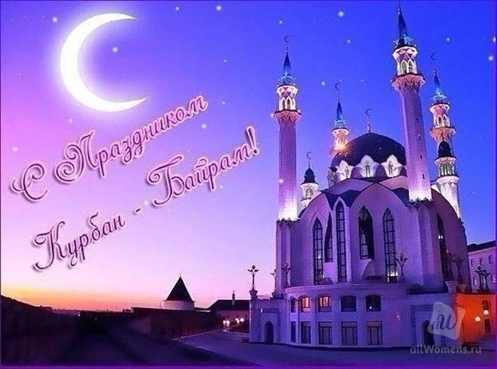 Открытки с днем мусульман