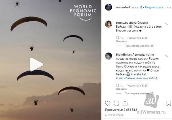 Из Инстаграма Леди Гаги российские хейтеры перебрались на страницу Леонардо Ди Каприо