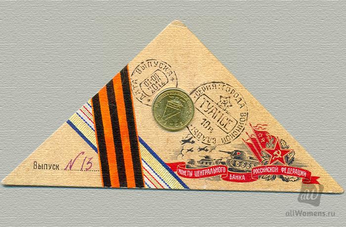 Как сделать открытку-треугольник на 9 мая своими руками